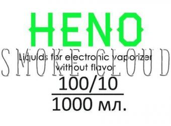 Основа HENO 100/10 1000 мл., enshi heno, никотин enshi heno, enshi heno отзывы, enshi heno никотин отзывы, сотка enshi heno, никотин enshi heno купить