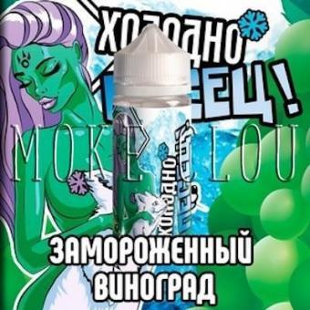 Жидкость Холодно Песец! 100 мл. Замороженный Виноград, купить жидкость холодно песец, купить жидкость с винградом, жидкость с виноградом, жидкость виноград холодок, жидкость с кулером