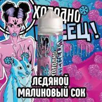 Жидкость Холодно Песец! 100 мл. Ледяной Малиновый Сок, жидкость с малиной, малиновый сок жидкость, жидкость с кулером, холодный малиновый сок жидкость, купить жидкость в чебоксарах