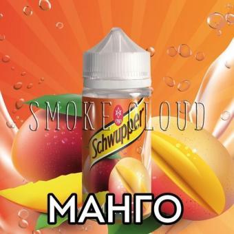 Жидкость SCHWUPPER 100 мл. Манго, жидкость швуппер, жидкость швепс, жидкость с манго, купить жидкость лимонад, вкусная жидкость с манго для электронных сигарет