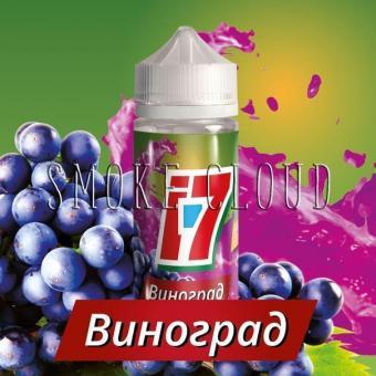 Жидкость I-7 100 мл. Виноград, жидкость с виноградом, виноградный сок жидкость для вейпа, купить жидкость i7, вкусная жидкость для электронной сигареты